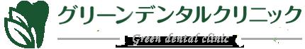 多磨霊園の歯医者はグリーンデンタルクリニックロゴ